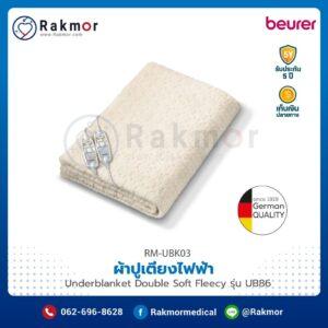 ผ้าปูเตียงไฟฟ้า (Underblanket Double Soft Fleecy) Beurer รุ่น UB86 รหัส RM-UBK03