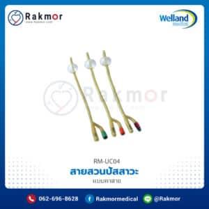 สายสวนปัสสาวะแบบคาสาย ( Silicone-Coated Latex Foley Catheter) ยี่ห้อ Welland
