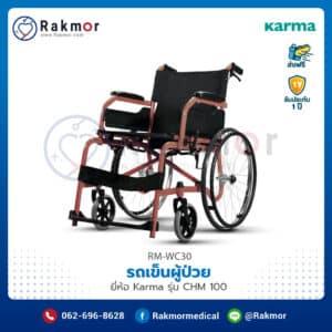 รถเข็นผู้ป่วย Karma รุ่น CHM 100