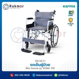 รถเข็นผู้ป่วย Karma รุ่น SOMA 105