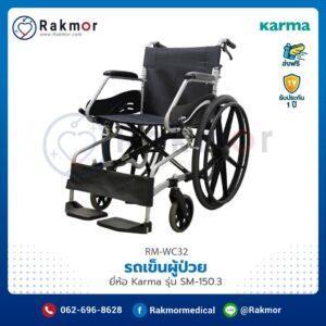 รถเข็นผู้ป่วย Karma รุ่น SM-150.3 ขนาดมาตรฐาน