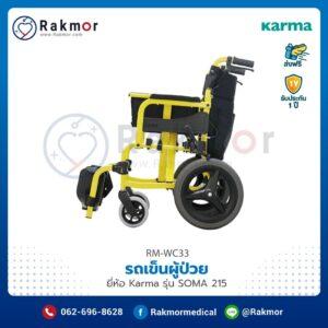 รถเข็นผู้ป่วย Karma รุ่น SOMA 215