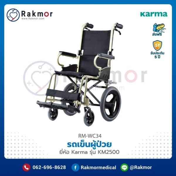 รถเข็นผู้ป่วย Karma รุ่น KM-2500