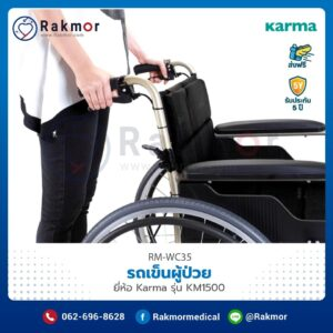 รถเข็นผู้ป่วย Karma รุ่น KM-1500
