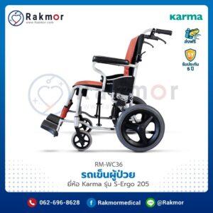 รถเข็นผู้ป่วย Karma รุ่น S-Ergo 205