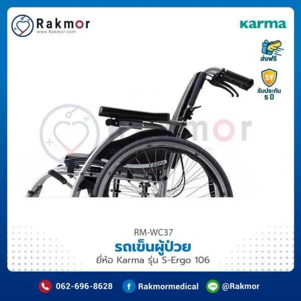 รถเข็นผู้ป่วย Karma รุ่น S-Ergo 106