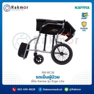 รถเข็นผู้ป่วย Karma รุ่น Ergo Lite น้ำหนักเบาพิเศษ