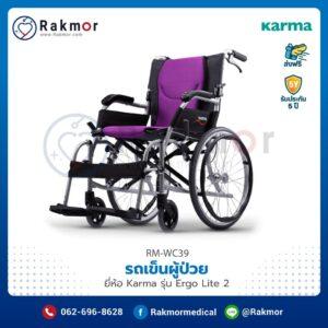 รถเข็นผู้ป่วย Karma รุ่น Ergo Lite 2 น้ำหนักเบาพิเศษ