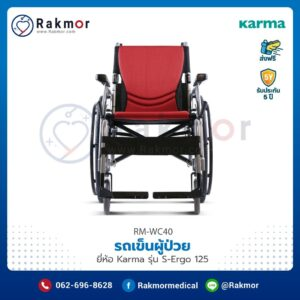 รถเข็นผู้ป่วย Karma รุ่น S-Ergo125