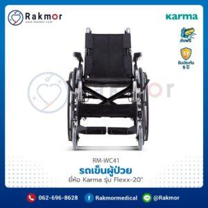 รถเข็นผู้ป่วย Karma รุ่น Flexx