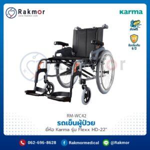 รถเข็นผู้ป่วย Karma รุ่น Flexx HD