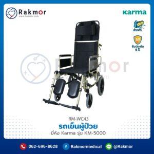 รถเข็นผู้ป่วย Karma รุ่น KM-5000