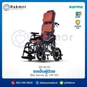 รถเข็นผู้ป่วย Karma รุ่น VIP 515