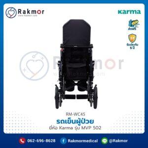 รถเข็นผู้ป่วย Karma รุ่น MVP 502