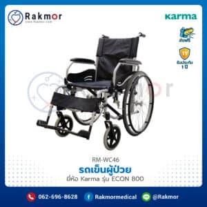 รถเข็นผู้ป่วย Karma รุ่น ECON 800