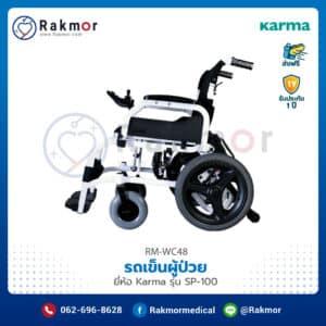 รถเข็นผู้ป่วยไฟฟ้า Karma รุ่น SP-100