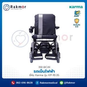 รถเข็นผู้ป่วยไฟฟ้า Karma รุ่น Ergo Nimble (KP-10.3s)