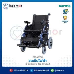 รถเข็นผู้ป่วยไฟฟ้า Karma รุ่น KP-25.2