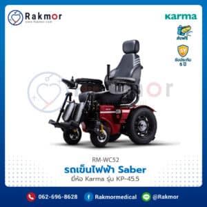 รถเข็นไฟฟ้า Saber ยี่ห้อ Karma รุ่น KP-45.5