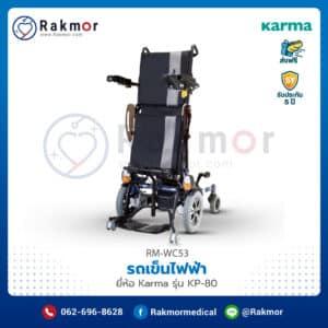 รถเข็นไฟฟ้า แบบยืน karma รุ่น KP-80