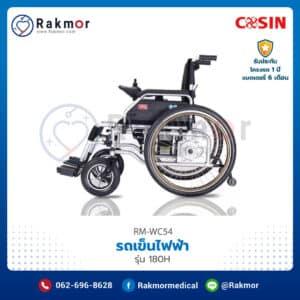 รถเข็นไฟฟ้า Cosin รุ่น Color 180H (Electric Wheelchair: Color 180H)