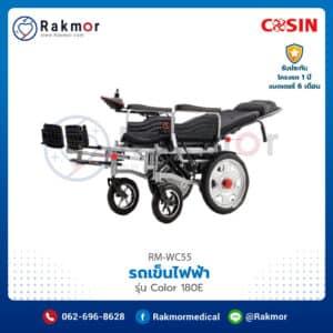รถเข็นไฟฟ้า Cosin รุ่น Color 180E (Electric Wheelchair: Color 180E)