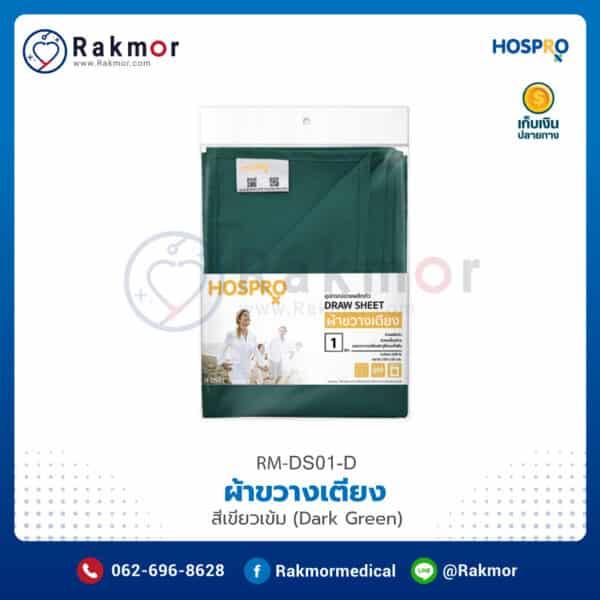 ผ้าขวางเตียง ยี่ห้อ Hospro รุ่น H-DS01 สีเขียวเข้ม