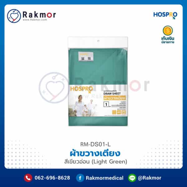 ผ้าขวางเตียง ยี่ห้อ Hospro รุ่น H-DS02 สีเขียวอ่อน