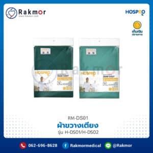 ผ้าขวางเตียง Hospro รุ่น H-DS01/H-DS02 (สีเขียวเข้มและสีเขียวอ่อน)