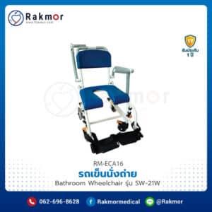 รถเข็นนั่งถ่าย Bathroom Wheelchair รุ่น SW-21W