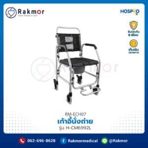 เก้าอี้นั่งถ่าย Hospro รุ่น H-CM6992L