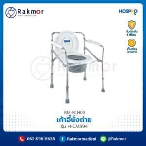 เก้าอี้นั่งถ่าย Hospro รุ่น H-CM894