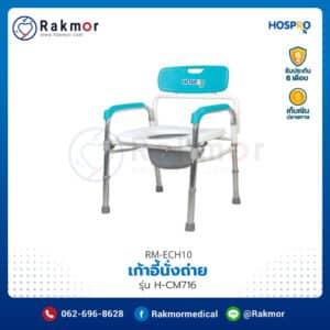 เก้าอี้นั่งถ่าย Hospro รุ่น H-CM716 รหัส RM-ECH10