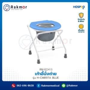 เก้าอี้นั่งถ่าย Hospro รุ่น H-CM897A BLUE