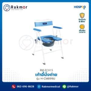 เก้าอี้นั่งถ่าย Hospro รุ่น H-CM899U