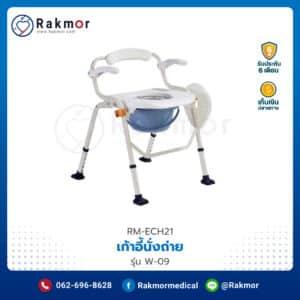 เก้าอี้นั่งถ่ายพร้อมอาบน้ำ รุ่น W-09 โครงสร้างเหล็กสีขาว คร่อมชักโครกได้ พับเก็บได้