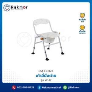 เก้าอี้นั่งถ่ายพร้อมอาบน้ำ รุ่น W-12 โครงสร้างอลูมิเนียม คร่อมชักโครกได้ พับเก็บได้