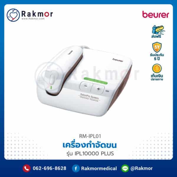 เครื่องกำจัดขน IPL Beurer รุ่น IPL10000 Plus Salon Pro System รหัส RM-IPL01