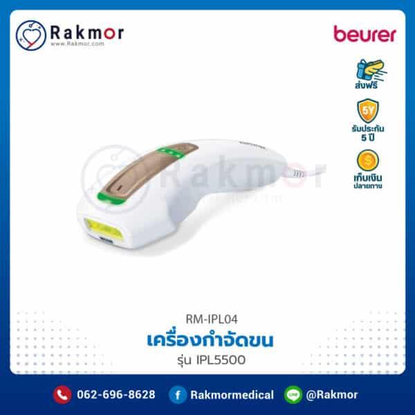 เครื่องกำจัดขน Beurer รุ่น IPL 5500 Pure Skin Pro รหัส RM-IPL04