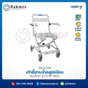 เก้าอี้อาบน้ำ Hospro รุ่น H-SC7962L