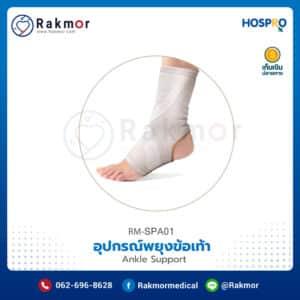 อุปกรณ์พยุงข้อเท้า Hospro Ankle Support รหัส RM-SPA01