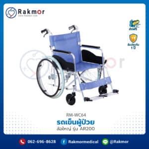 รถเข็นผู้ป่วยอลูมิเนียม ล้อใหญ่ รุ่น AR200 รหัส RM-WC64