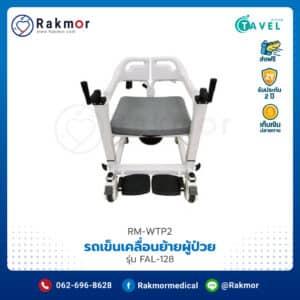 รถเข็นเคลื่อนย้ายผู้ป่วย รุ่น FAL-128 รหัส RM-WTP2